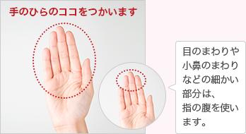 目のまわりや小鼻のまわりなどの細かい部分は、指の腹を使います。