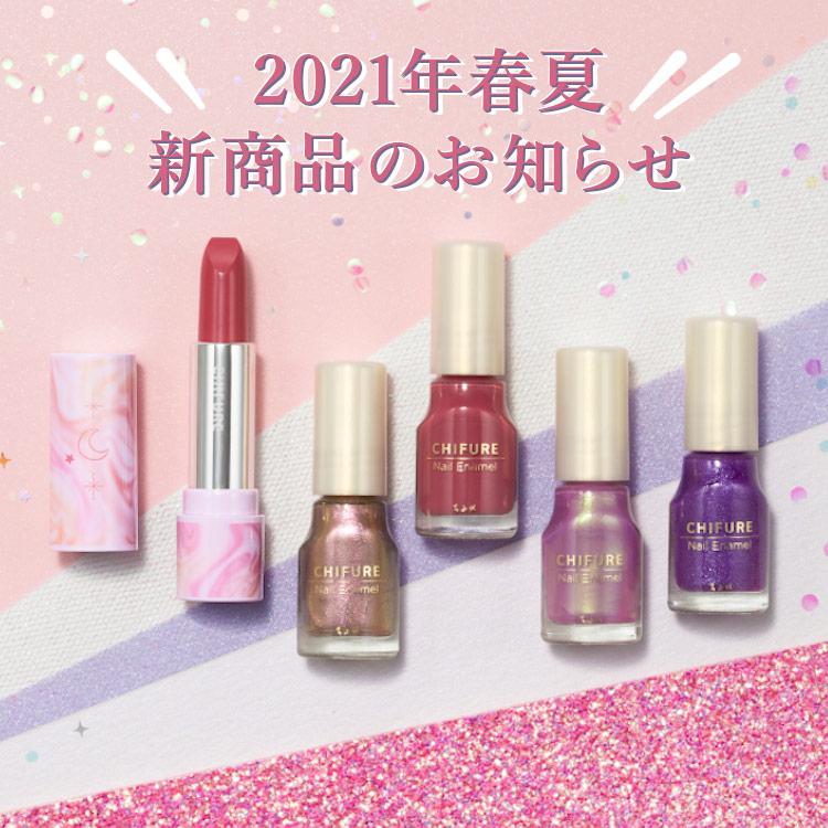 2021春夏 新商品のお知らせ