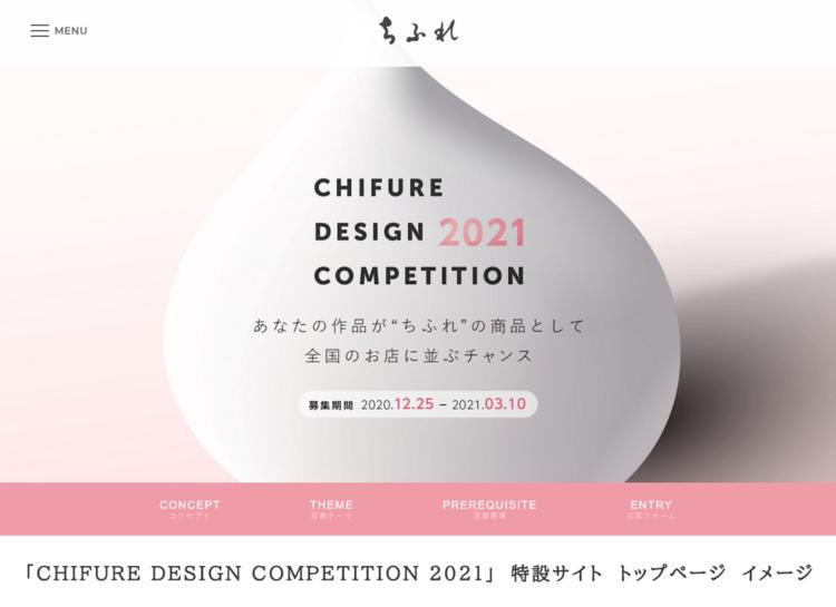 「CHIFURE DESIGN COMPETITION 2021」 特設サイト トップページ イメージ