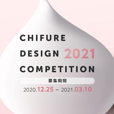 デザイン コンペティション 2021