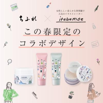 ちふれ × itabamoe スぺシャルサイト