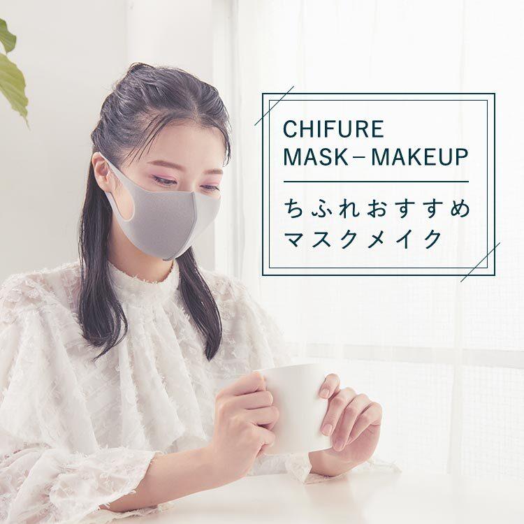 ちふれ おすすめマスクメイク