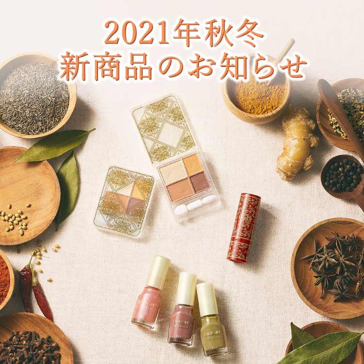 2021秋冬 新商品のお知らせ 新色テーマ「スパイスアップ」